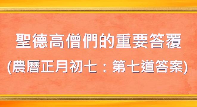 H.H.第三世多杰羌佛 佛法
