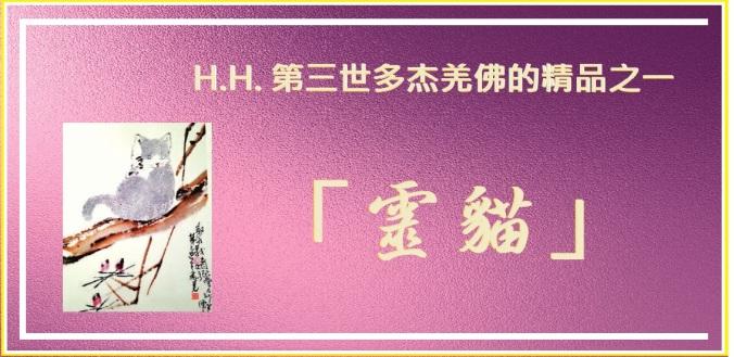 H.H.第三世多杰羌佛 藝術