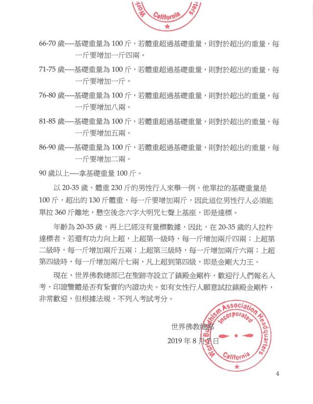 世界佛教總部公告 (公告字第20190106號) 男性學法之人體質、體力健康的鑒定