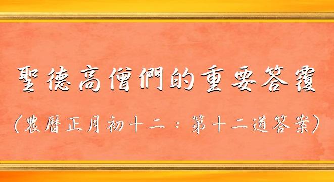 聖德高僧們的重要答覆 (農曆正月初十二:第十二道答案)