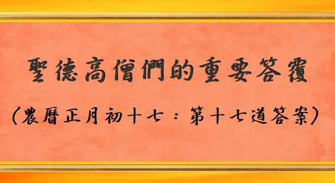 聖德高僧們的重要答覆 (農曆正月初十七:第十七道答案)