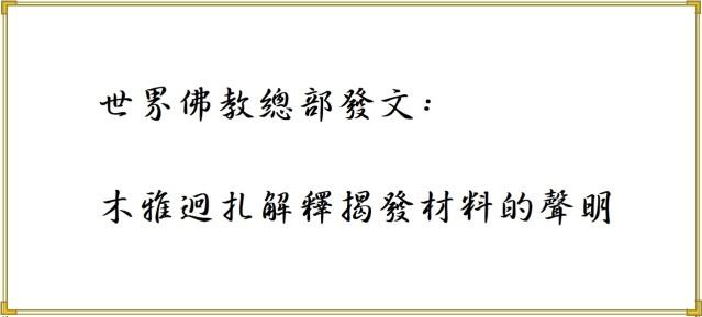 世界佛教總部發文: 木雅迥扎解釋揭發材料的聲明