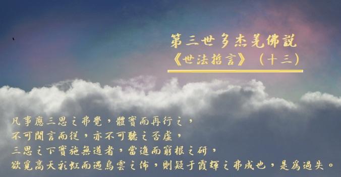 第三世多杰羌佛說《世法哲言》