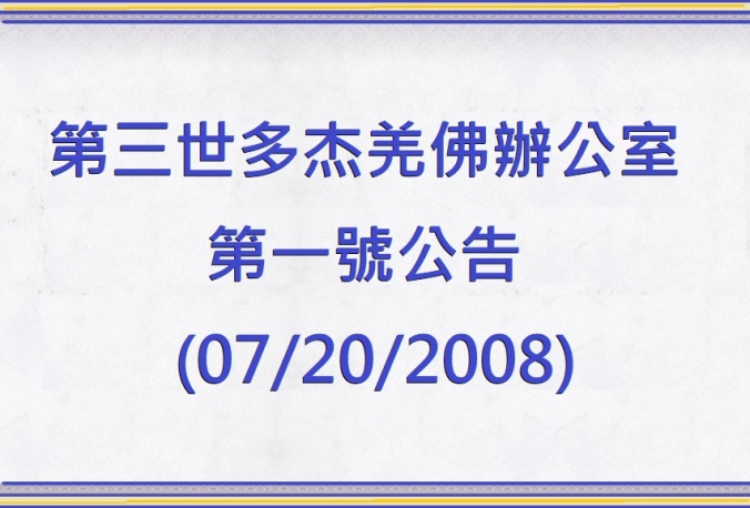第三世多杰羌佛辦公室 第一號公告 (07/20/2008)