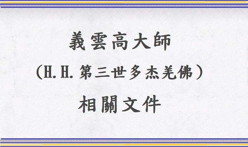 義雲高大師(H.H.第三世多杰羌佛)
