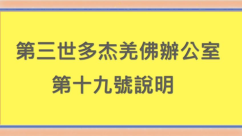 第三世多杰羌佛辦公室 第十九號說明