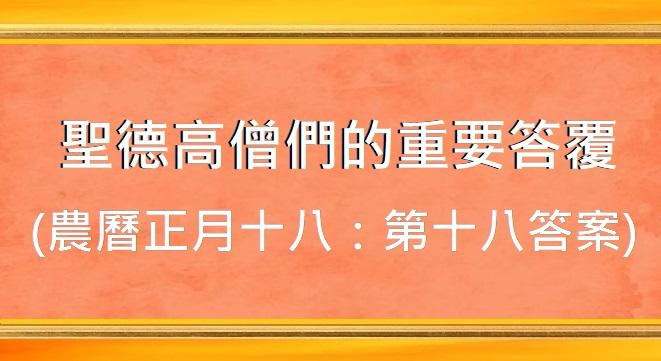 聖德高僧們的重要答覆(農曆正月十八:第十八答案)