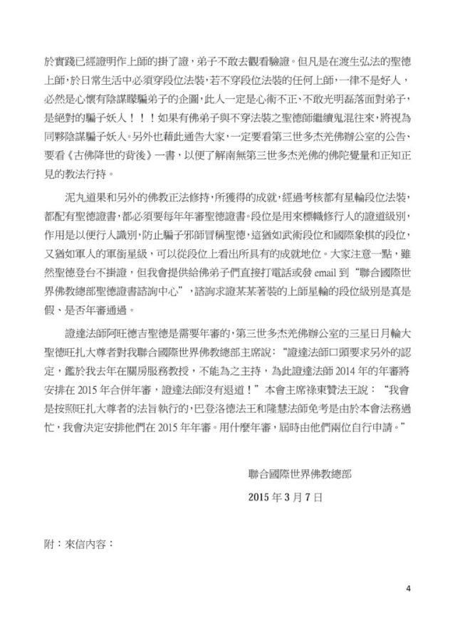 聯合國際世界佛教總部公告 (公告字第20150102號)