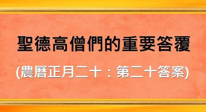 聖德高僧們的重要答覆 (農曆正月二十:第二十答案)