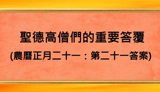 聖德高僧們的重要答覆(農曆正月二十一:第二十一答案)
