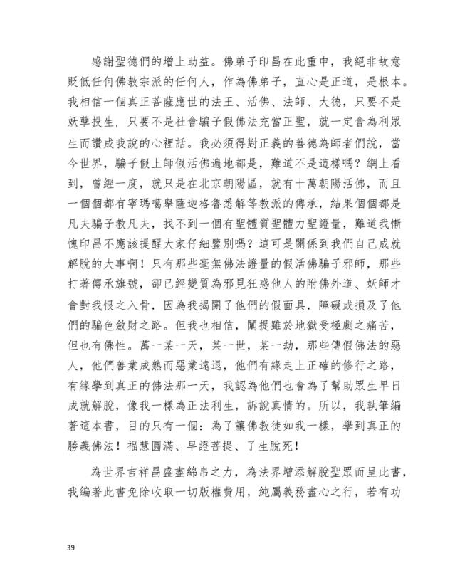 學習 第三世多杰羌佛 佛法