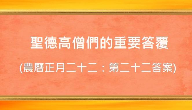 聖德高僧們的重要答覆(農曆正月二十二:第二十二答案)