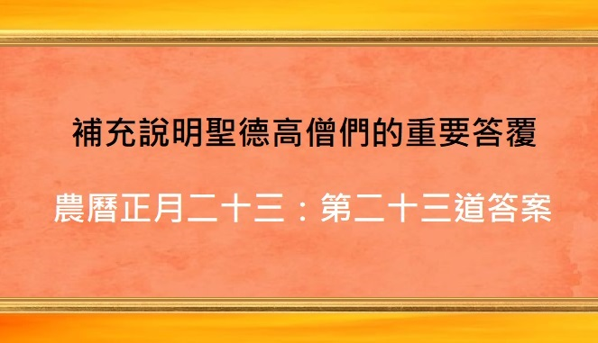 補充說明聖德高僧們的重要答覆(農曆正月二十三 :第二十三道答案)
