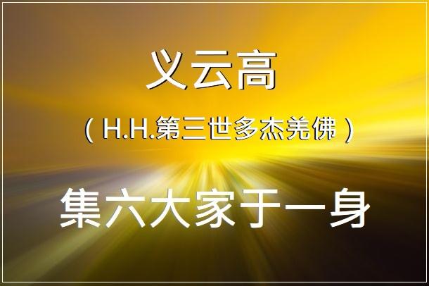 义云高 (H.H.第三世多杰羌佛) 集六大家于一身