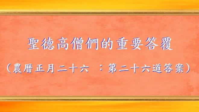 聖德高僧們的重要答覆(農曆正月二十六 :第二十六道答案)