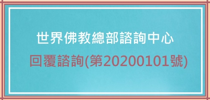 世界佛教總部諮詢中心回覆諮詢(第20200101號)