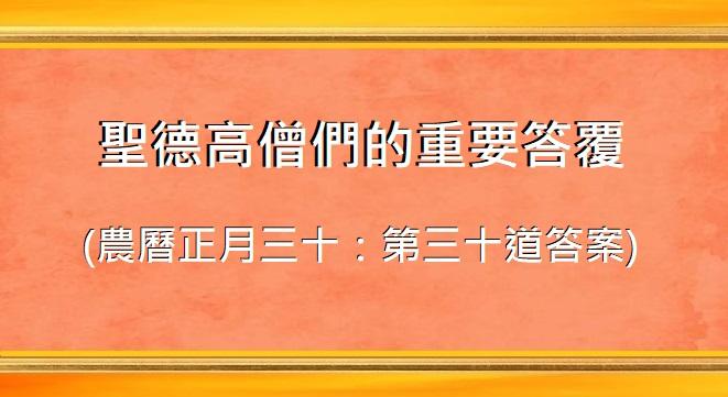 聖德高僧們的重要答覆(農曆正月三十:第三十道答案)
