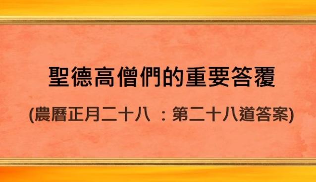 聖德高僧們的重要答覆(農曆正月二十八 :第二十八道答案)