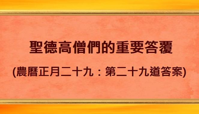 聖德高僧們的重要答覆(農曆正月二十九:第二十九道答案)