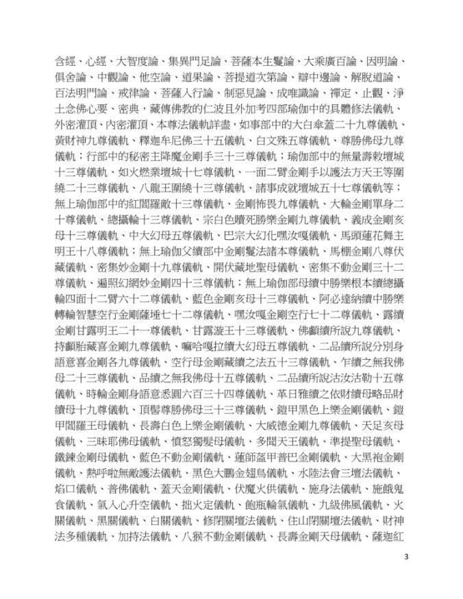 聯合國際世界佛教總部 (公告字第20150109號) 關於考取聖德的重要通報