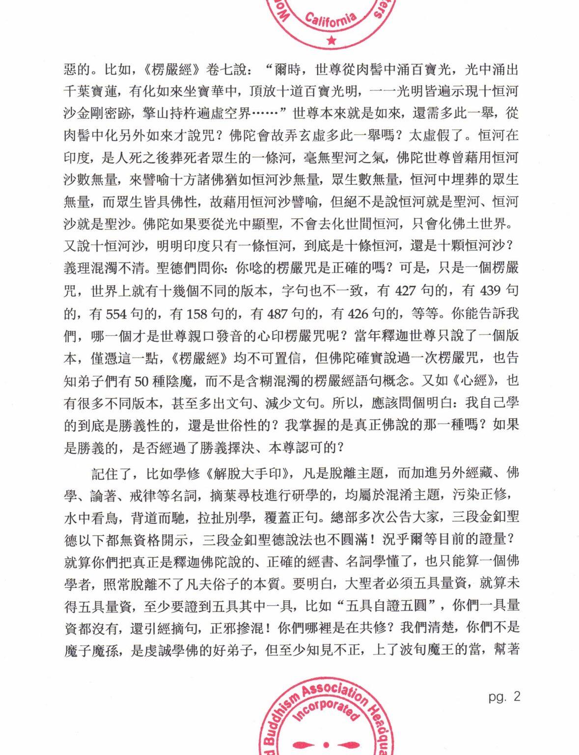 世界佛教總部公告(公告字第20200102號)- 正確的共修——共修不可走題涉偏鋒