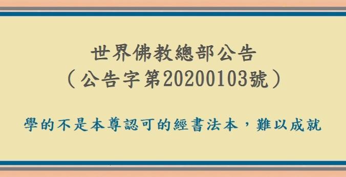 世界佛教總部公告 (公告字第20200103號) 學的不是本尊認可的經書法本,難以成就