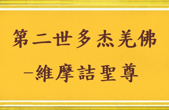 第二世多杰羌佛-維摩詰聖尊