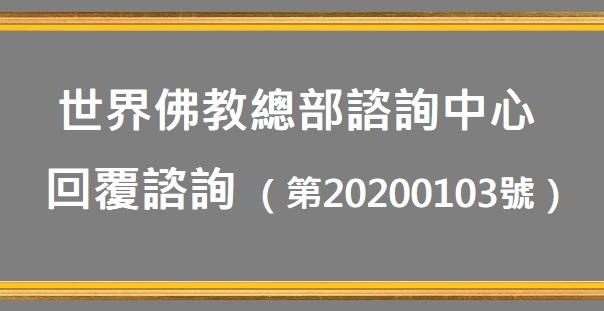世界佛教總部諮詢中心回覆諮詢(第20200103號) 世界佛教總部 第三世多杰羌佛 多杰羌佛 金瓶掣籤