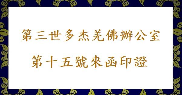 第三世多杰羌佛辦公室 第十五號來函印證 (07/02/2020)