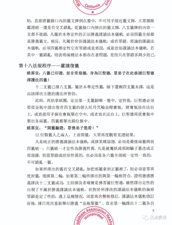 """世界佛教總部公告(公告字第20200105號)-勝義""""金瓶掣簽""""法規"""