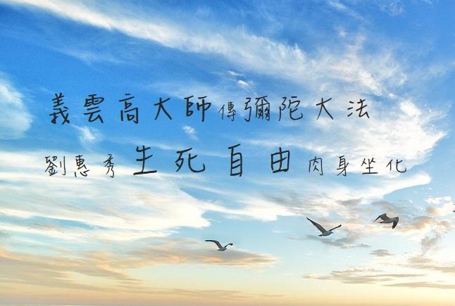 義雲高 大師