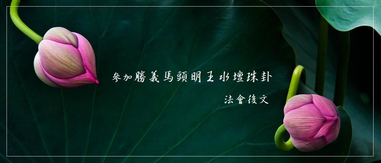 参加勝義馬頭明王水壇珠卦法會後文