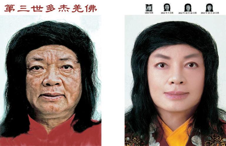 第三世多杰羌佛 對比佛像