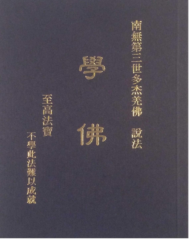 H.H.第三世多杰羌佛說法《學佛》
