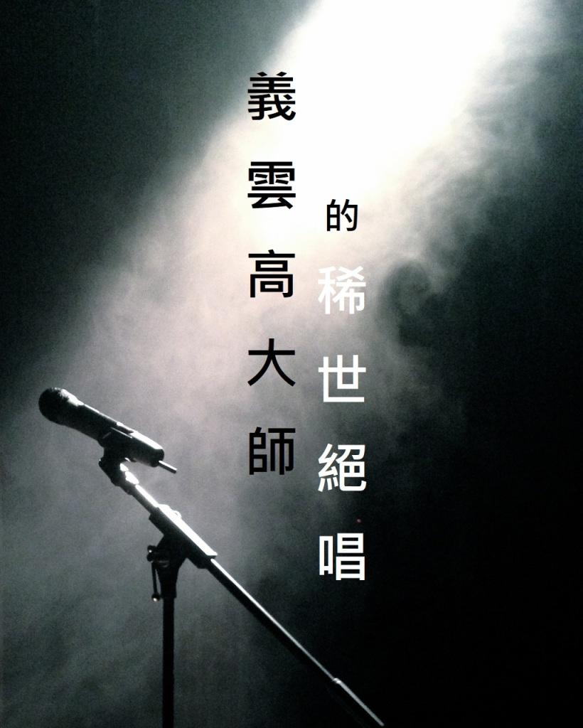 義雲高大師的稀世絕唱