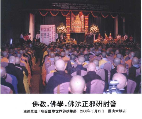 義雲高大師(第三世多杰羌佛)為顯密圓通、五明俱足的大法王正宗佛教大師