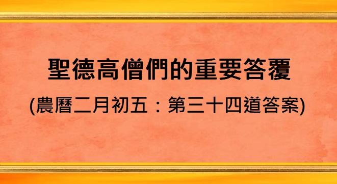 學習 南無第三世多杰羌佛 佛法 聖德高僧們的重要答覆(農曆二月初五:第三十四道答案) 世界佛教總部