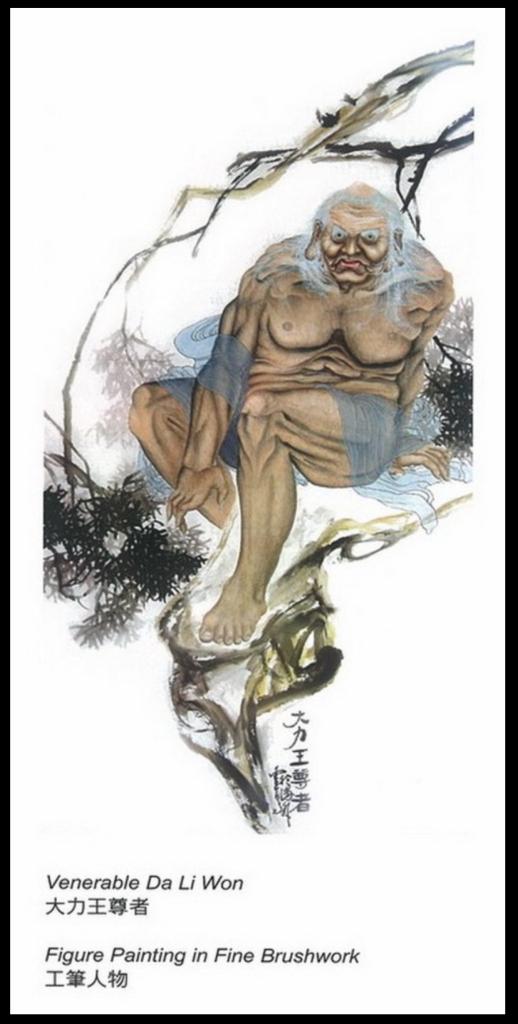 義雲高大師(第三世多杰羌佛)藝術 大力王尊者 義雲高 義雲高大師 藝術拍賣