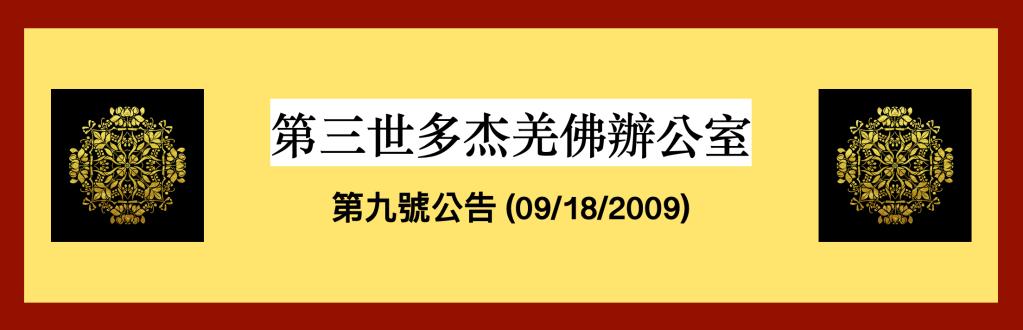 第三世多杰羌佛辦公室第九號公告(09/18/2009) 第三世多杰羌佛辦公室 第三世多杰羌佛 多杰羌佛 公告