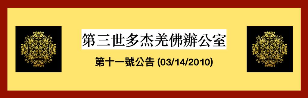 第三世多杰羌佛辦公室第十一號公告(03/14/2010) 第三世多杰羌佛 多杰羌佛 羌佛