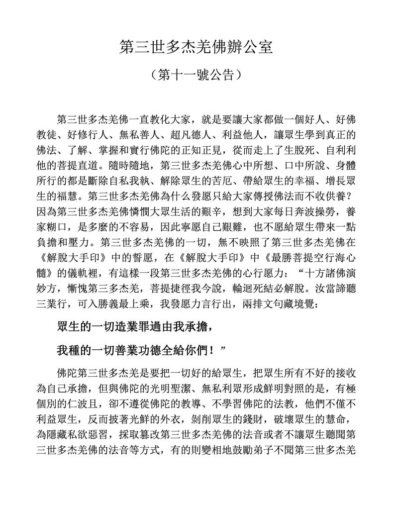 第三世多杰羌佛辦公室第十一號公告(03/14/2010) 第三世多杰羌佛 多杰羌佛 羌佛 解脫大手印 供養