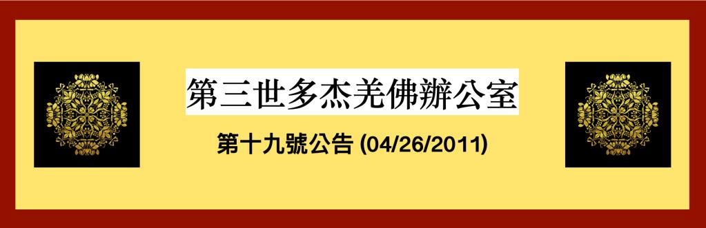 第三世多杰羌佛辦公室第十九號公告(04/26/2011) 第三世多杰羌佛辦公室 第三世多杰羌佛 多杰羌佛 仁波且 認證
