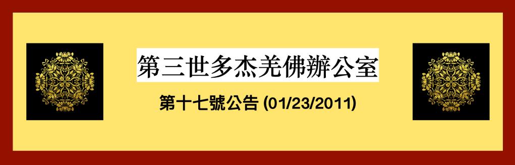 第三世多杰羌佛辦公室第十七號公告(01/23/2011) 第三世多杰羌佛辦公室 第三世多杰羌佛 多杰羌佛 馬丁路德金國際服務及領袖獎 第三世多杰羌佛日