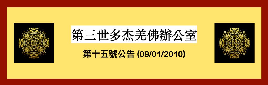 第三世多杰羌佛辦公室第十五號公告(09/01/2010) 第三世多杰羌佛辦公室 第三世多杰羌佛 多杰羌佛