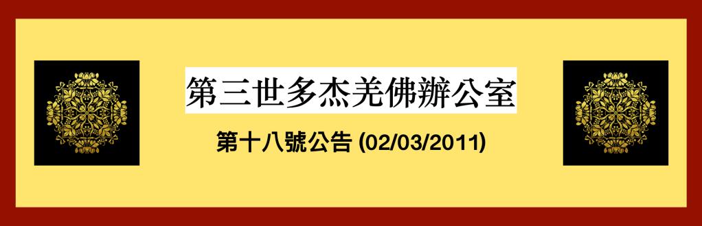 第三世多杰羌佛辦公室第十八號公告(02/03/2011) 第三世多杰羌佛辦公室 第三世多杰羌佛 多杰羌佛 羌佛 南無第三世多杰羌佛 世界和平獎