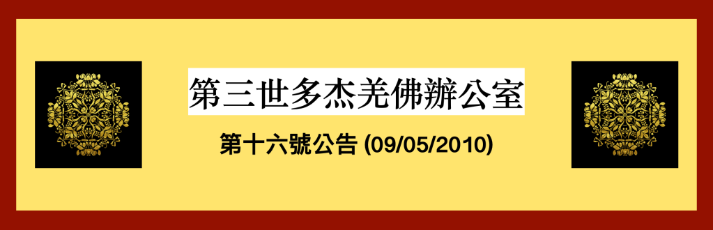 第三世多杰羌佛辦公室第十六號公告(09/05/2010) 第三世多杰羌佛辦公室 第三世多杰羌佛 多杰羌佛
