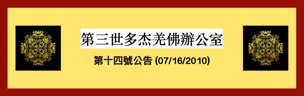 第三世多杰羌佛辦公室第十三號公告(06/18/2010) 第三世多杰羌佛辦公室 第三世多杰羌佛 多杰羌佛