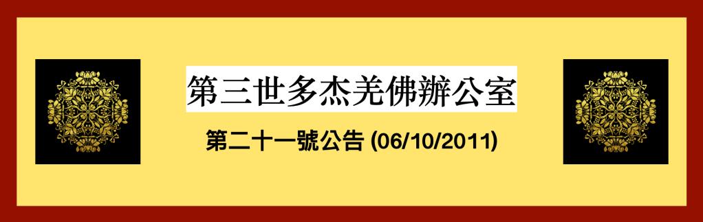 第三世多杰羌佛辦公室第二十一號公告(06/10/2011) 第三世多杰羌佛辦公室 第三世多杰羌佛 多杰羌佛