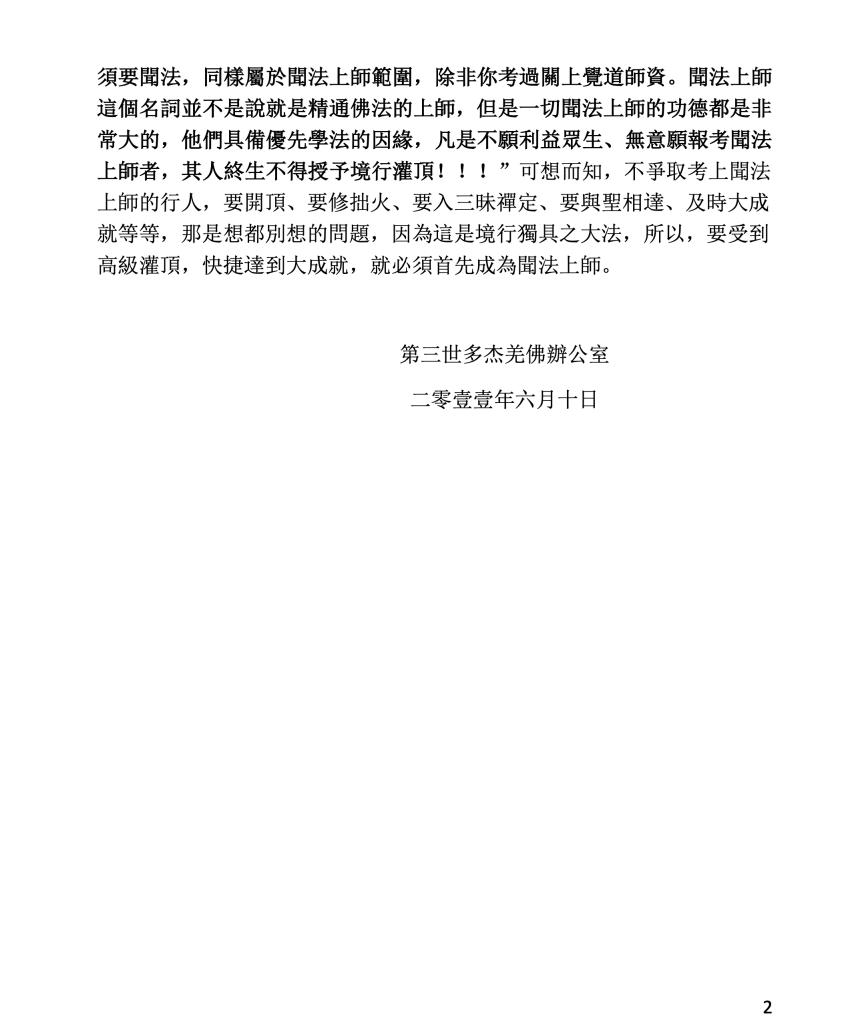 第三世多杰羌佛辦公室第二十一號公告(06/10/2011) 第三世多杰羌佛辦公室 第三世多杰羌佛 多杰羌佛 拙火 三昧禪定 聞法上師 開頂