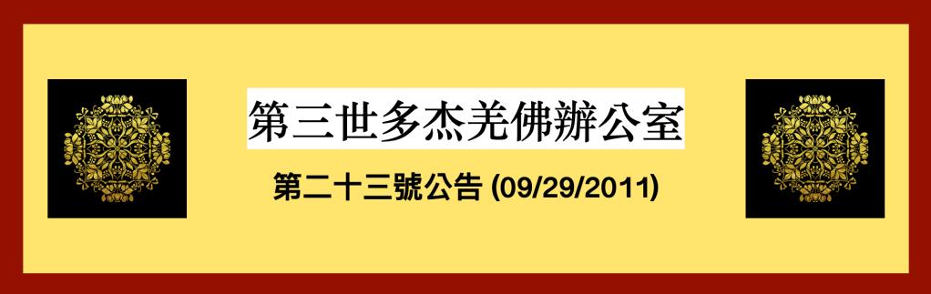 第三世多杰羌佛辦公室 第二十三號公告(09/29/2011) 第三世多杰羌佛辦公室 第三世多杰羌佛 多杰羌佛